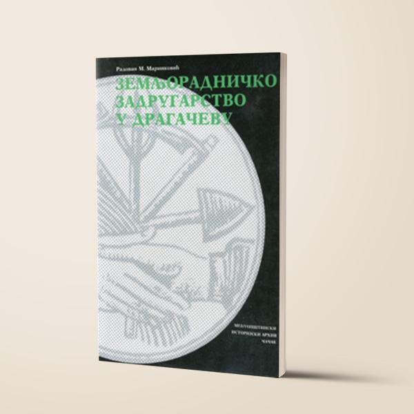 Zemljoradnicko-zadrugarstvo-u-Dragacevu