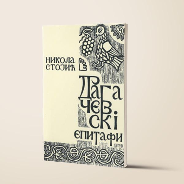 dragacevski-epitafi