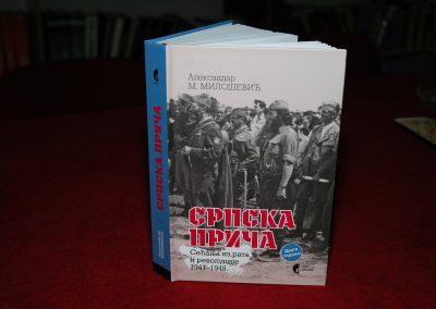 """Промоција књиге """"Српска прича"""""""