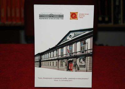 Радионица Архивистичког друштва Србије