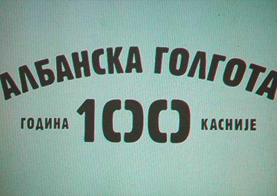 Албанска голгота – 100 година касније