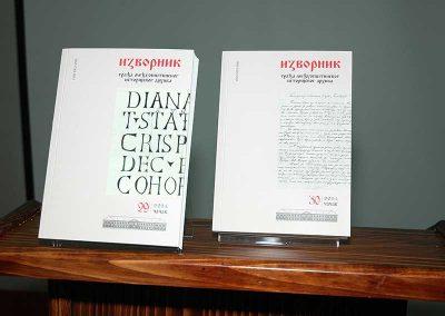 Промоција 29. и 30. броја Изворника у Архиву Југославије
