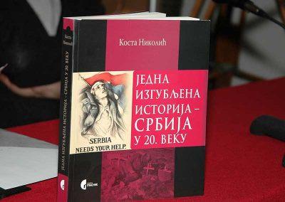 """Промоција књиге """"Једна изгубљена историја"""""""
