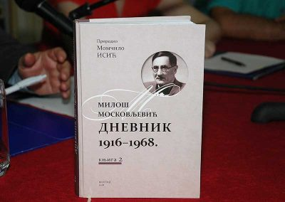 """Промоција књиге """"Милош Московљевић"""""""