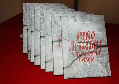 """Промоција књиге """"Рако Левајац, заборављени војвода"""""""
