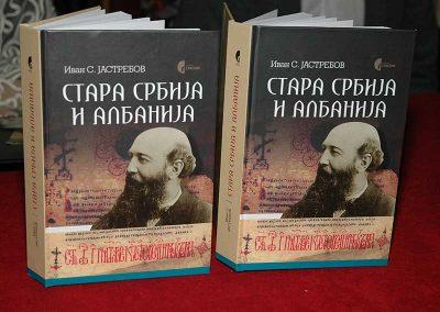 """Промоција књиге """"Стара Србија и Албанија"""""""